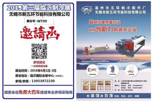 nd23902282-the_third_linyi_refrigeration_exhibition